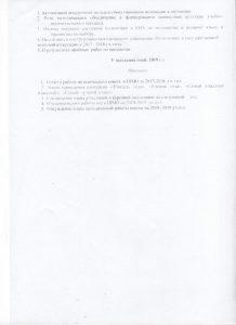 план метод совета 002