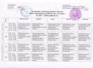 расписание нач.школы