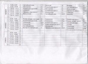 расписание средней школы 2