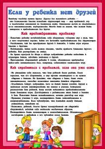 esli_u_rebenka_net_druzej
