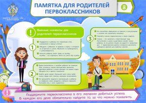 p807_pamyatka_dlya_roditeley_perklassnika_sentyabr-_2015_08