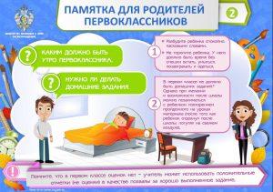 pamjatka_utro_pervoklassnika