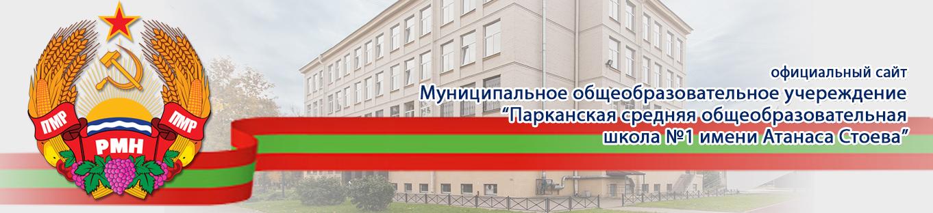 "МОУ ""Парканская СОШ №1 имени Атанаса Стоева"""